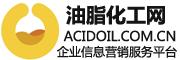油脂化工网